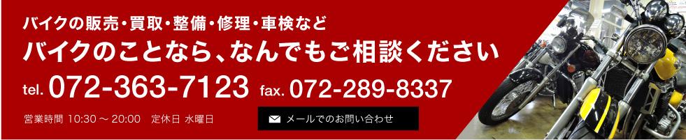 バイクの販売・買取・整備・修理・車検などバイクのことなら、なんでもご相談ください tel. 072-363-7123 fax. 072-289-8337